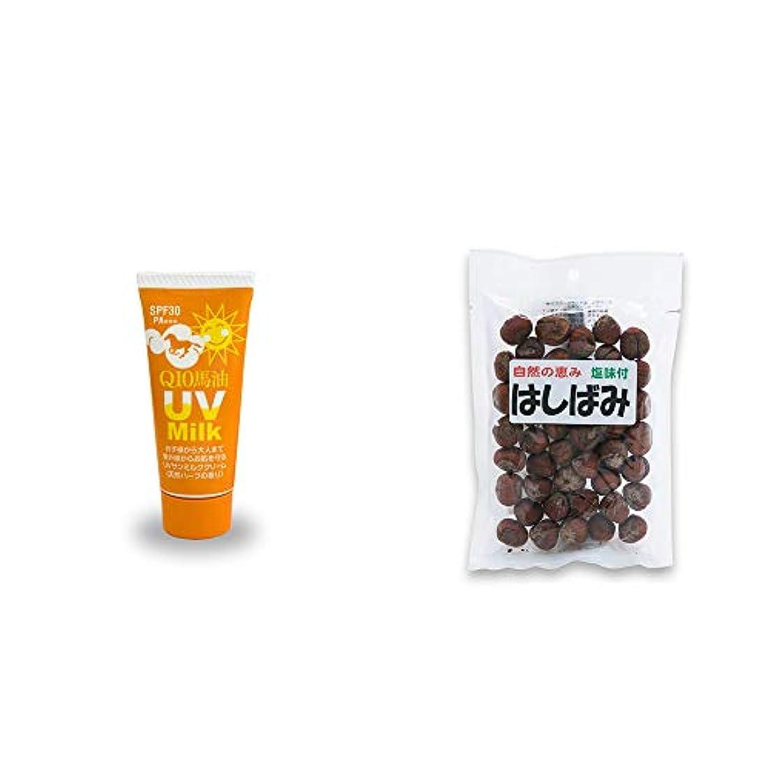 ポジション偉業チーフ[2点セット] 炭黒泉 Q10馬油 UVサンミルク[天然ハーブ](40g)?はしばみ(ヘーゼルナッツ)[塩味付](120g)