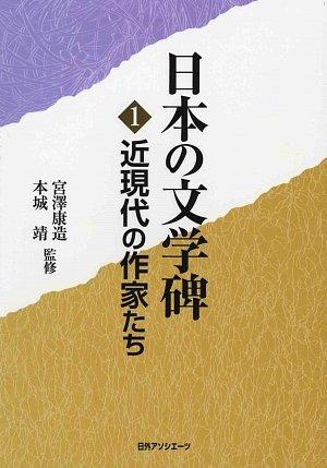 日本の文学碑〈1〉近現代の作家たち