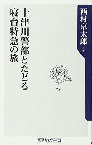 十津川警部とたどる寝台特急の旅 (角川oneテーマ21)の詳細を見る