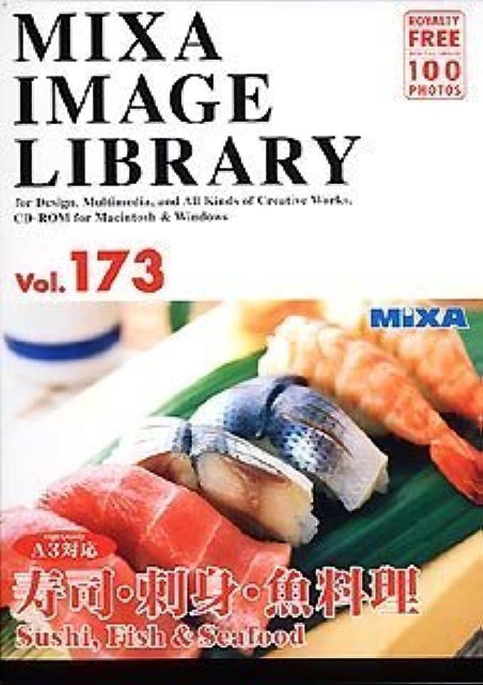 実行増強する織機MIXA IMAGE LIBRARY Vol.173 寿司?刺身?魚料理