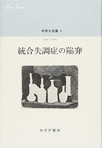 中井久夫集 4 『統合失調症の陥穽――1991-1994』