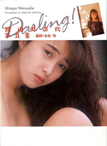 Darling!―渡辺美奈代写真集