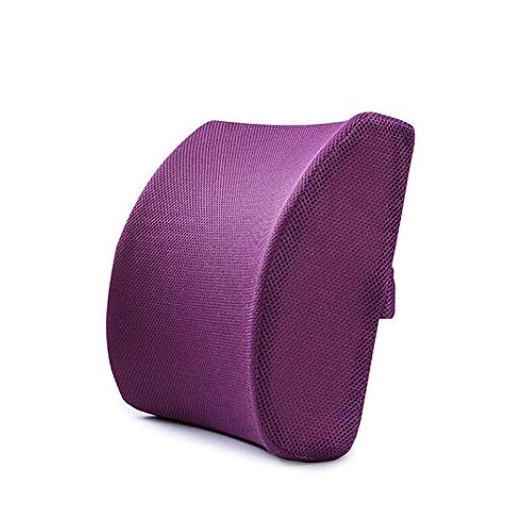 苦味受取人紫のLIFE ホームオフィス背もたれ椅子腰椎クッションカーシートネック枕 3D 低反発サポートバックマッサージウエストレスリビング枕 クッション 椅子