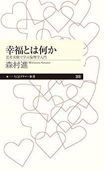 [森村進]の幸福とは何か ──思考実験で学ぶ倫理学入門 (ちくまプリマー新書)