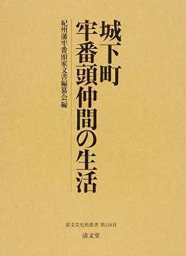城下町牢番頭仲間の生活 (清文堂史料叢書第118刊)