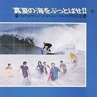 MANATSU NO UMI WO BUTTOBASE!!-TAKESHI TERAUCHI TO SUBARASHII ELEKI YAROTACHI(24bit)(reissue) by TAKESHI TERAUCHI (2010-05-26)