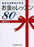 「あなたを幸せにするお金のレッスン80」逢坂 ユリ