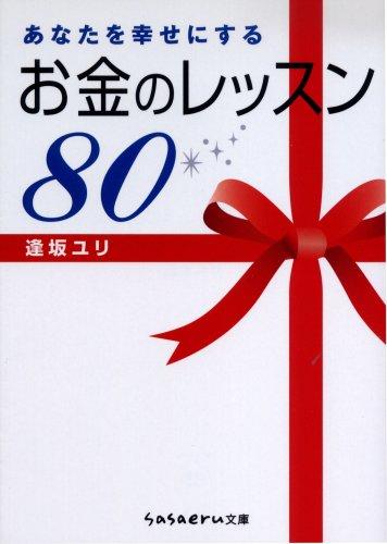 あなたを幸せにするお金のレッスン80 (sasaeru文庫 あ 2-1)の詳細を見る
