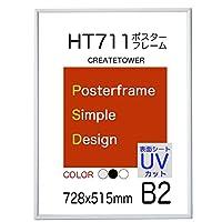 ポスターフレームHT711 軽量 B2 サイズ 515x728mm 表面UVカットシート【ホワイト】