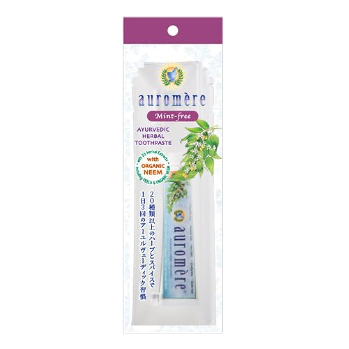 マット葉を拾う恵みオーロメア 歯磨き粉 ミントフリー トラベルセット (30g)