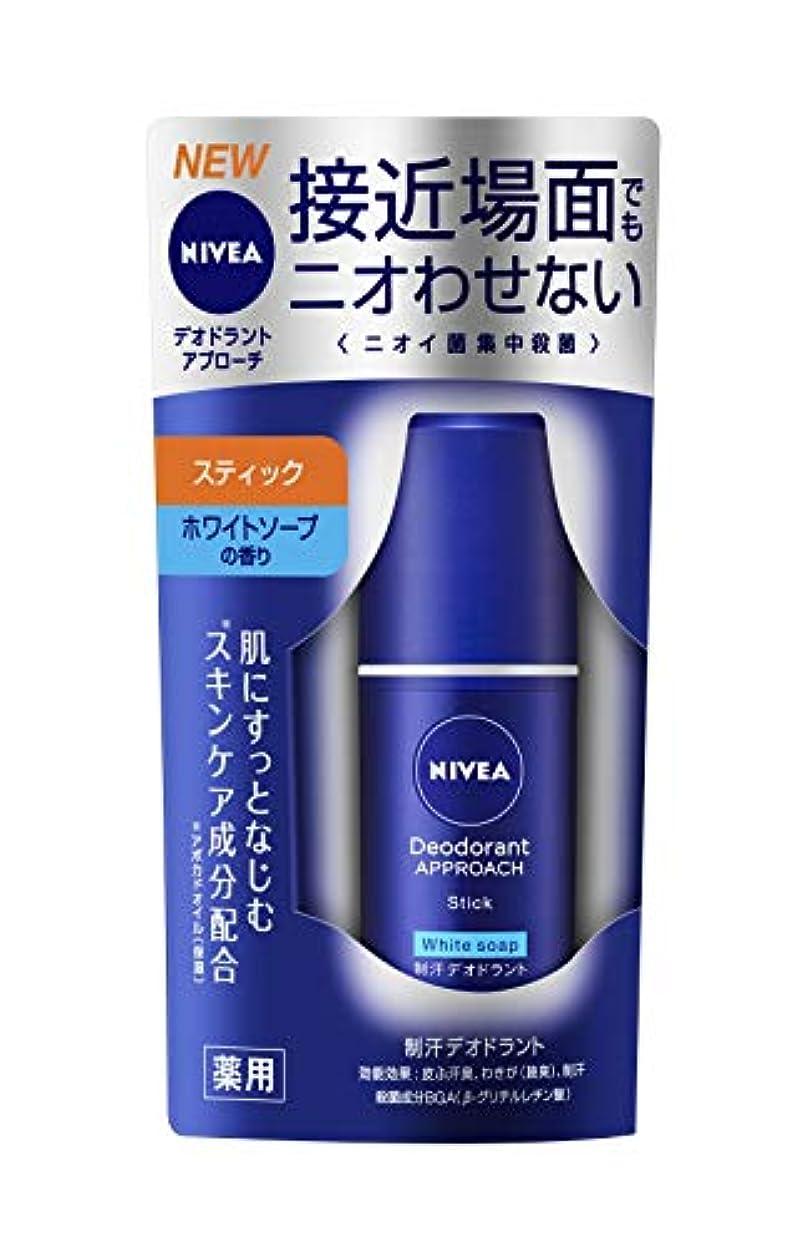 経験ブランデー熟考するニベア デオドラント アプローチ スティック ホワイトソープの香り 15g