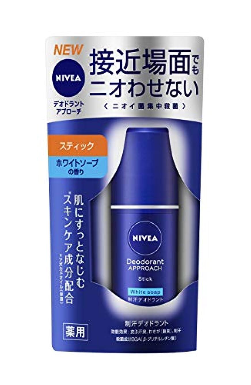 横たわる参照佐賀ニベア デオドラント アプローチ スティック ホワイトソープの香り 15g