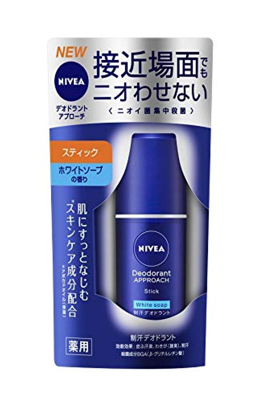 検証レジデンス控えるニベア デオドラント アプローチ スティック ホワイトソープの香り 15g