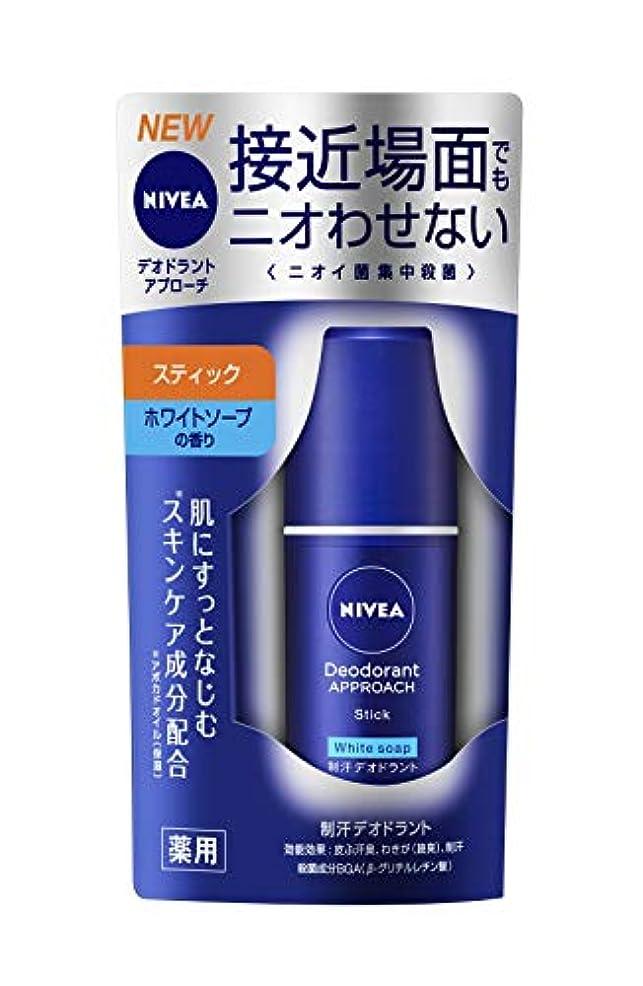 含む鼻コントラストニベア デオドラント アプローチ スティック ホワイトソープの香り 15g