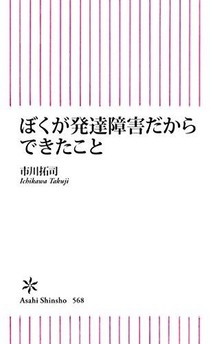 [画像:ぼくが発達障害だからできたこと (朝日新書)]