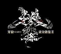 TVシリーズ『牙狼<GARO>』ベストアルバム 牙狼<GARO>黄金歌集「牙狼響」