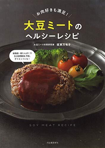 大豆ミートのヘルシーレシピ: お肉好きも満足!