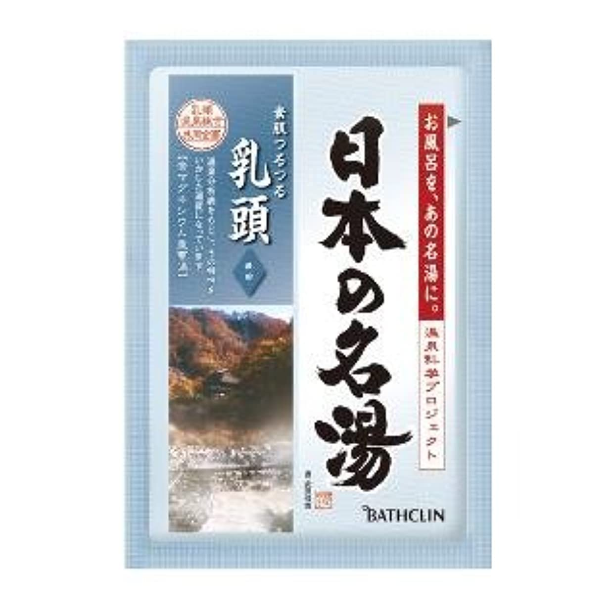 つま先インレイ討論バスクリン 日本の名湯 乳頭 1包×120点セット (4548514134997)