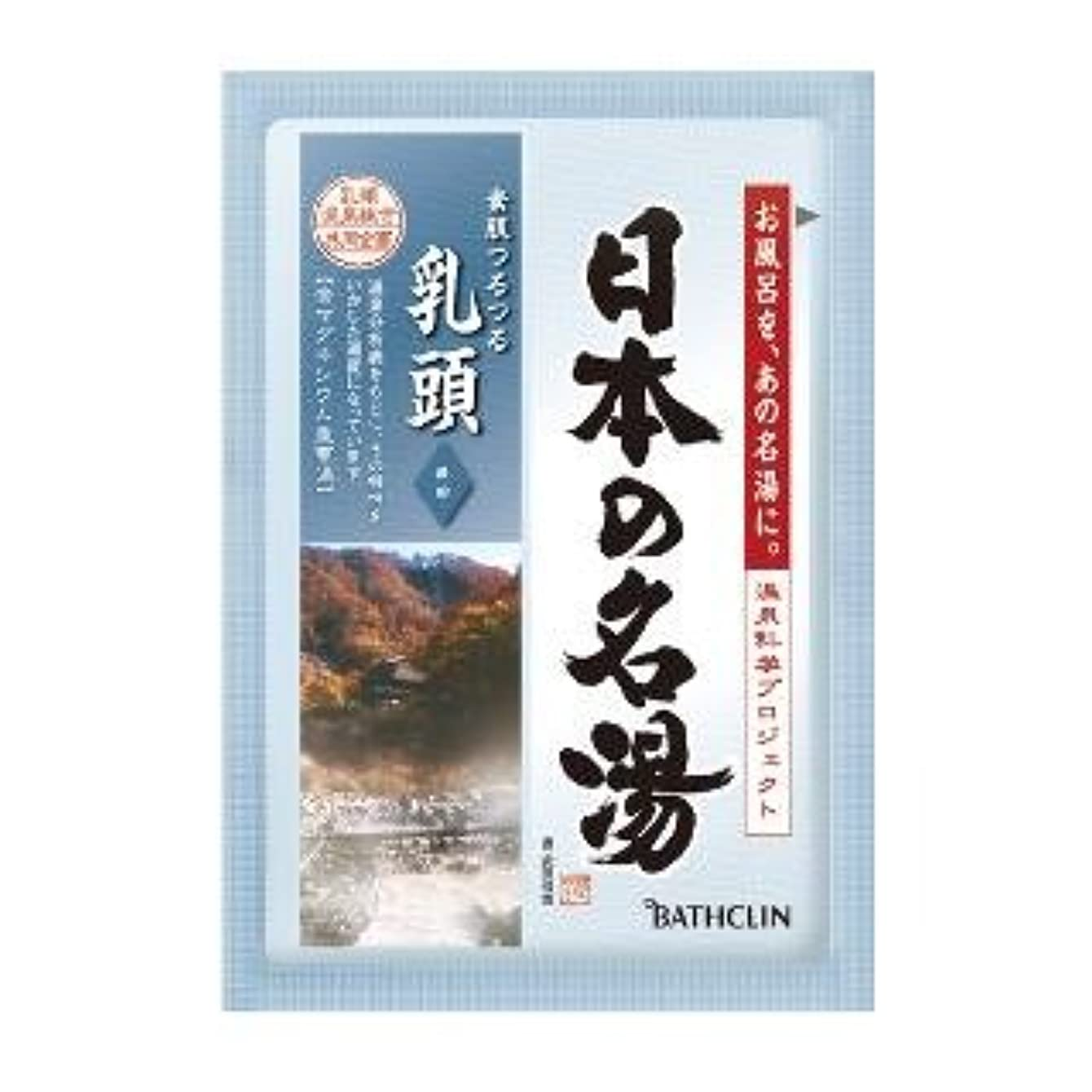 歪める子音回転バスクリン 日本の名湯 乳頭 1包×120点セット (4548514134997)