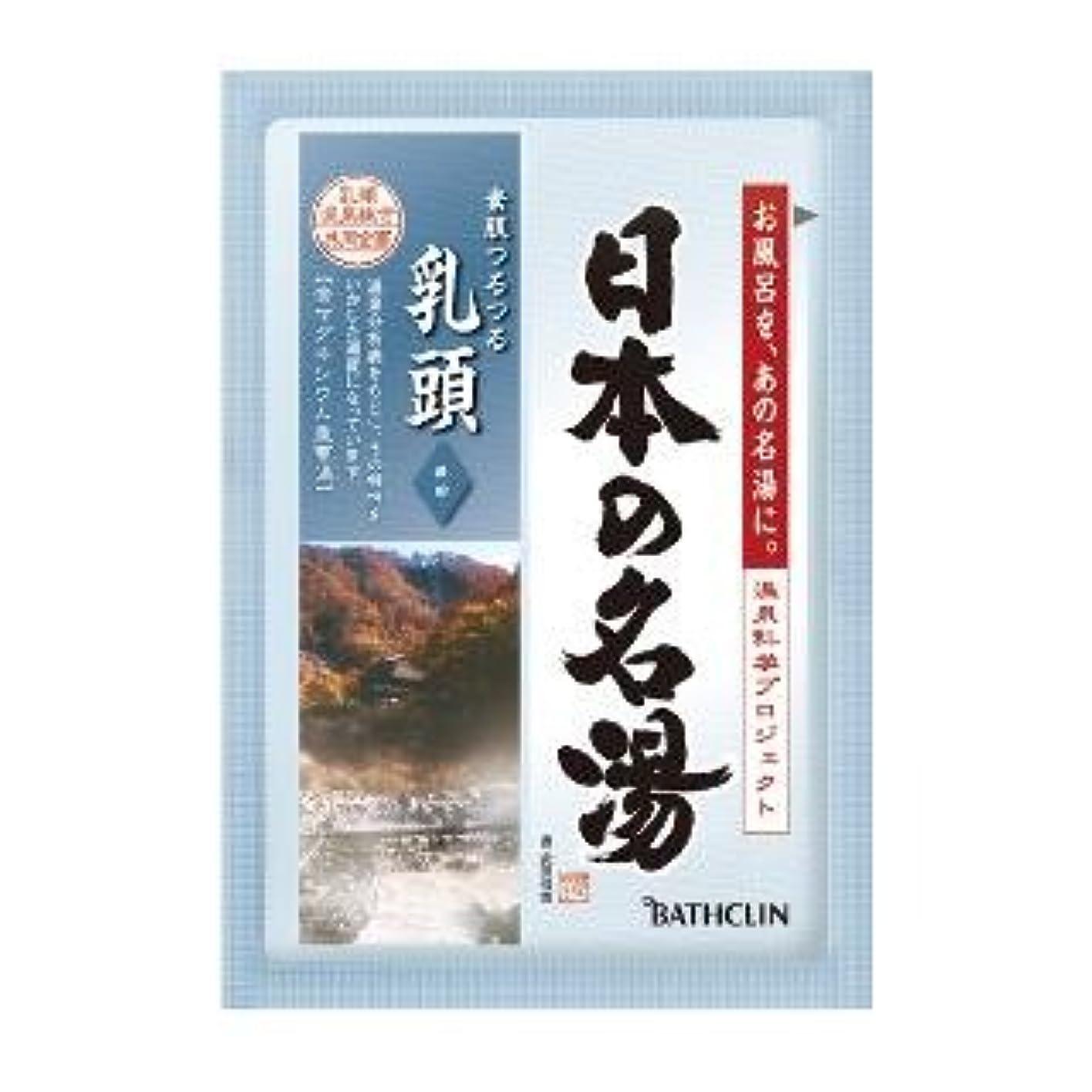 確執こどもの宮殿頑張るバスクリン 日本の名湯 乳頭 1包×120点セット (4548514134997)