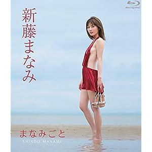 新藤まなみ/まなみごと [Blu-ray]