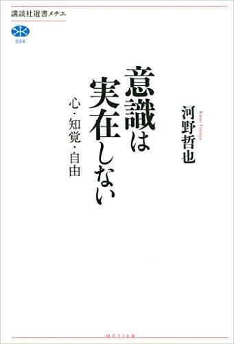 意識は実在しない 心・知覚・自由 (講談社選書メチエ)