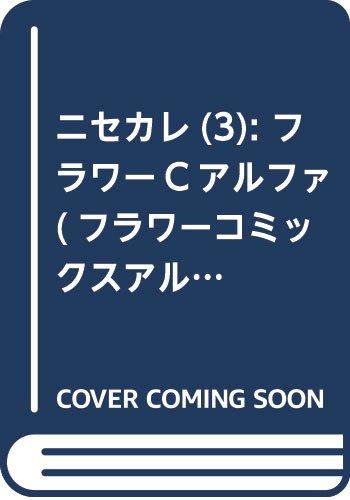 ニセカレ(仮)(3): フラワーCアルファ (フラワーコミッ...