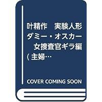 叶精作 実験人形ダミー・オスカー 女捜査官ギラ編 (主婦の友ヒットシリーズ)