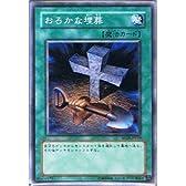 遊戯王シングルカード おろかな埋葬 ノーマル sd13-jp019
