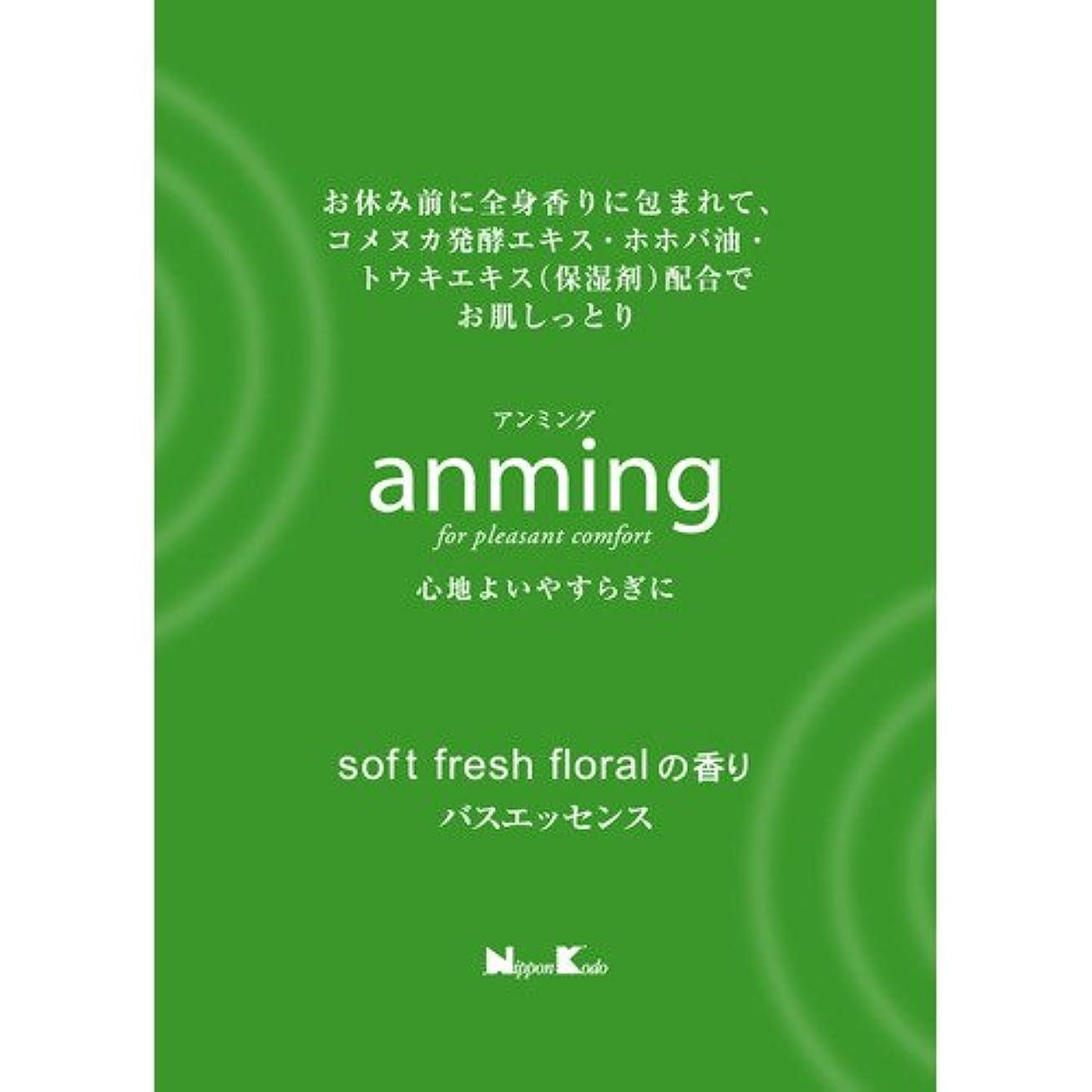 ぴったり物理的なのためにアンミング バスエッセンス ミニタイプ 48ml