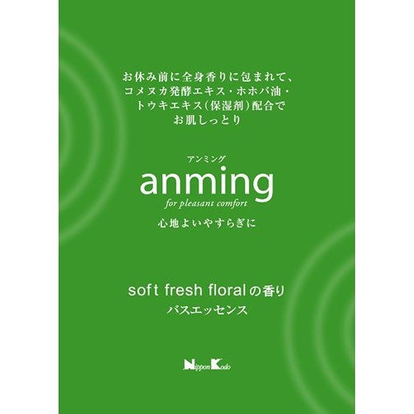アンミング バスエッセンス ミニタイプ 48ml