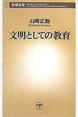 文明としての教育 (新潮新書) 新書