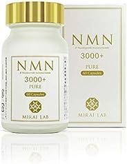 ミライラボ NMN ピュア 3000 プラス 単品