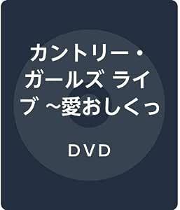 カントリー・ガールズ ライブ 〜愛おしくってごめんね〜(DVD)(特典なし)
