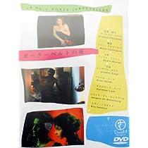 ガーターベルトの夜 [DVD]