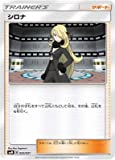ポケモンカードゲーム/PK-SMM-025 シロナ