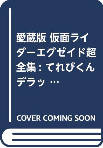 愛蔵版 仮面ライダーエグゼイド超全集: てれびくんデラックス...