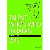 日本タレント名鑑 (2012)