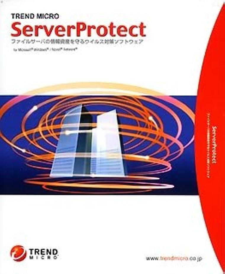 シャックル悪性溶けるServerProtect Ver.5.58 for Microsoft Windows / Novel Netware マルチドメインサーバ版