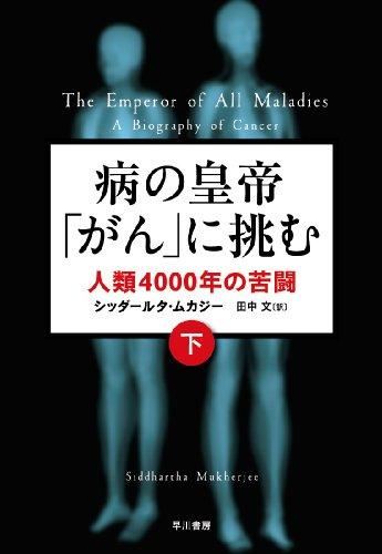 病の「皇帝」がんに挑む 人類4000年の苦闘(下)の詳細を見る