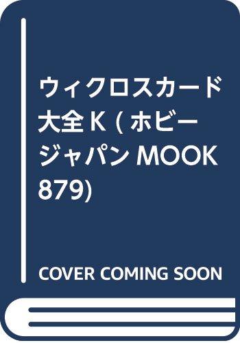 ウィクロスカード大全K (ホビージャパンMOOK 879)