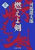 燃えよ剣〈上〉 (新潮文庫) [文庫] / 司馬 遼太郎 (著); 新潮社 (刊)