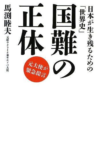 国難の正体――日本が生き残るための「世界史」の詳細を見る