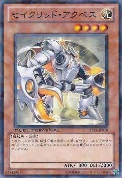 遊戯王/第7期/DT14-JP018 セイクリッド・アクベス