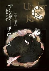 Under the Rose 4巻 表紙画像