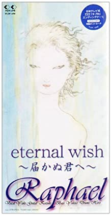 eternal wish~届かぬ君へ~/窓際の夢