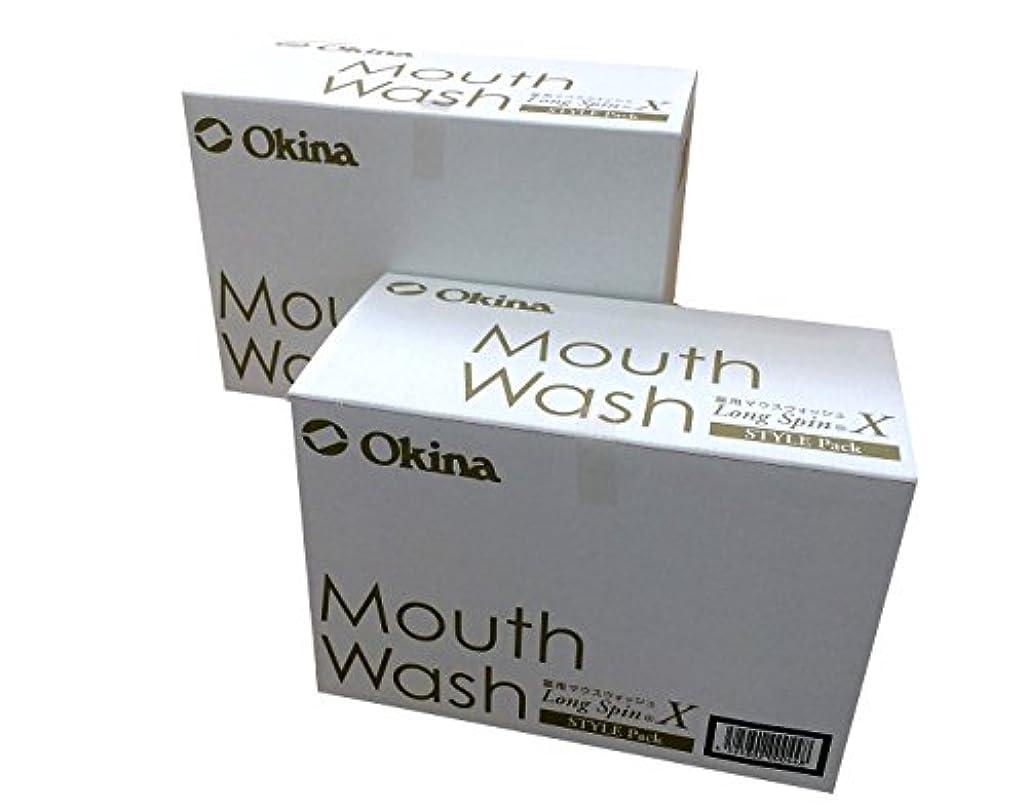 お願いしますアベニューガムオキナ マウスウォッシュ スタイルパック LS-XS ブルー お得な2箱セット 200個入り