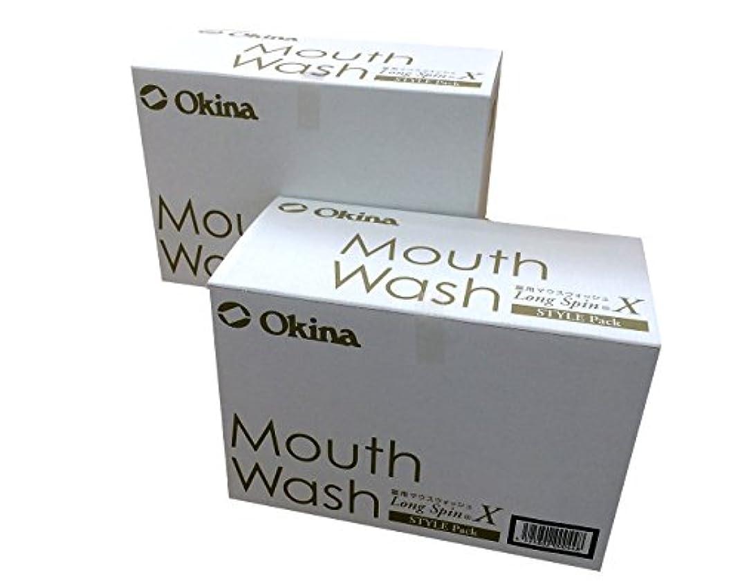 シュート番号補足オキナ マウスウォッシュ スタイルパック LS-XS ブルー お得な2箱セット 200個入り
