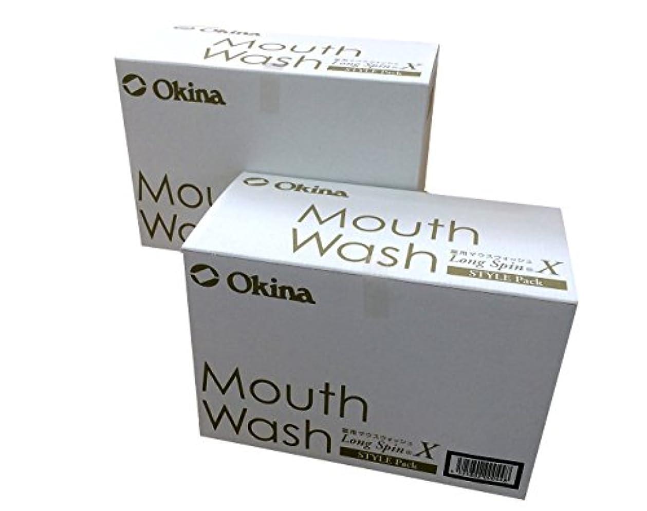 骨クローンひもオキナ マウスウォッシュ スタイルパック LS-XS ブルー お得な2箱セット 200個入り