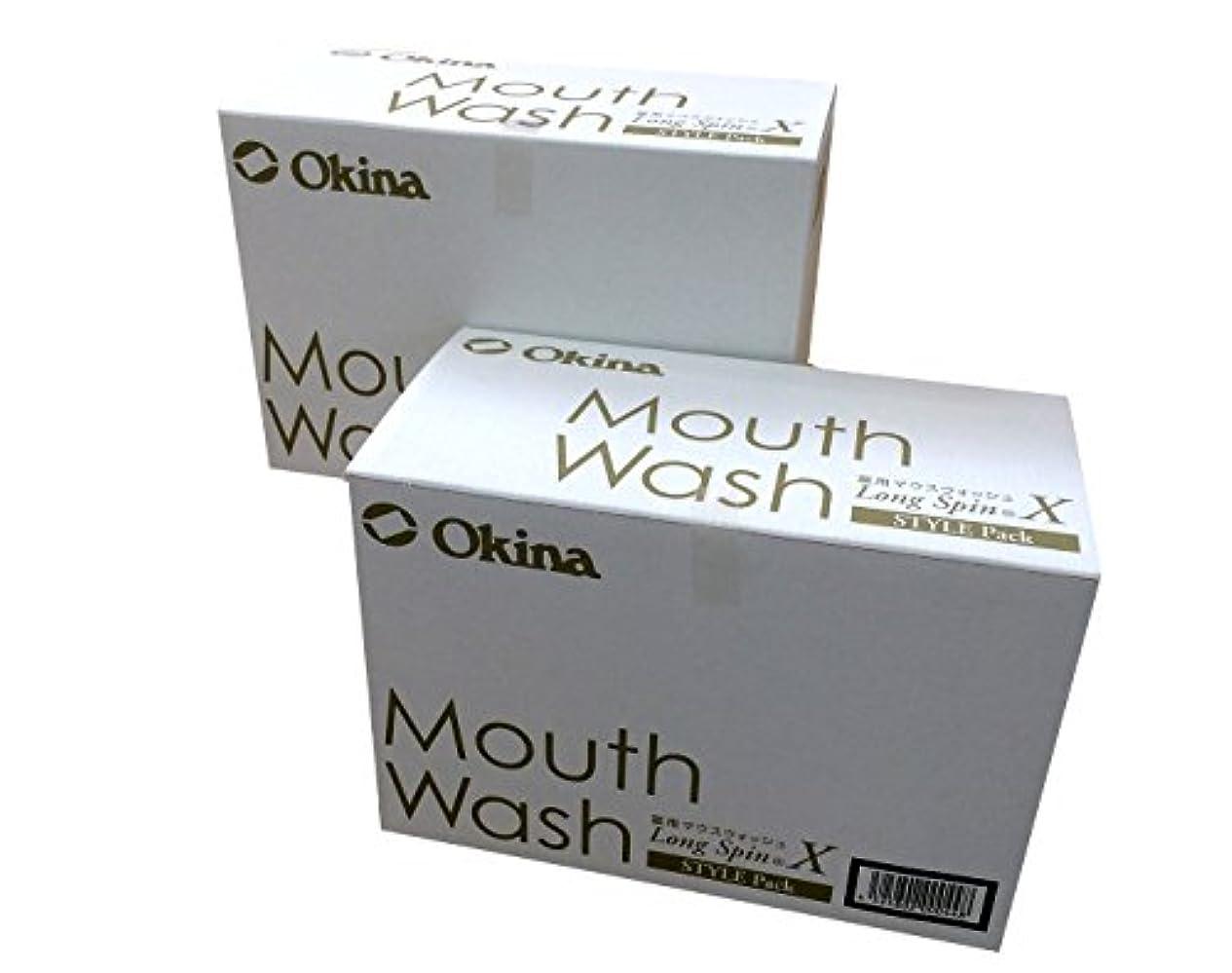 バルコニー倉庫同行するオキナ マウスウォッシュ スタイルパック LS-XS ブルー お得な2箱セット 200個入り